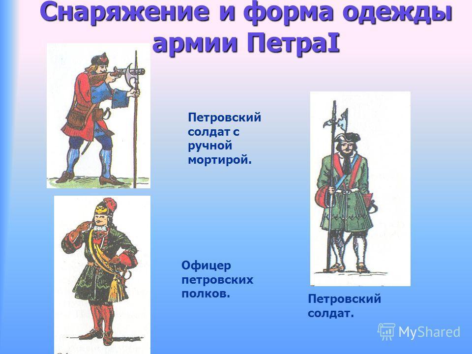 Снаряжение и форма одежды армии ПетраI Петровский солдат. Петровский солдат с ручной мортирой. Офицер петровских полков.