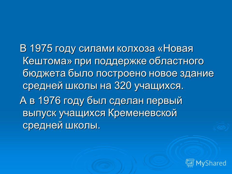 Из истории школы Кременевская начальная школа была построена в 1914 году на средства Земства. Для учащихся было 2 класса и помещение для жилья учителей. С 1942 года школы стала семилетней. В нее приходили ученики из трех начальных: Кременевской, Лухс