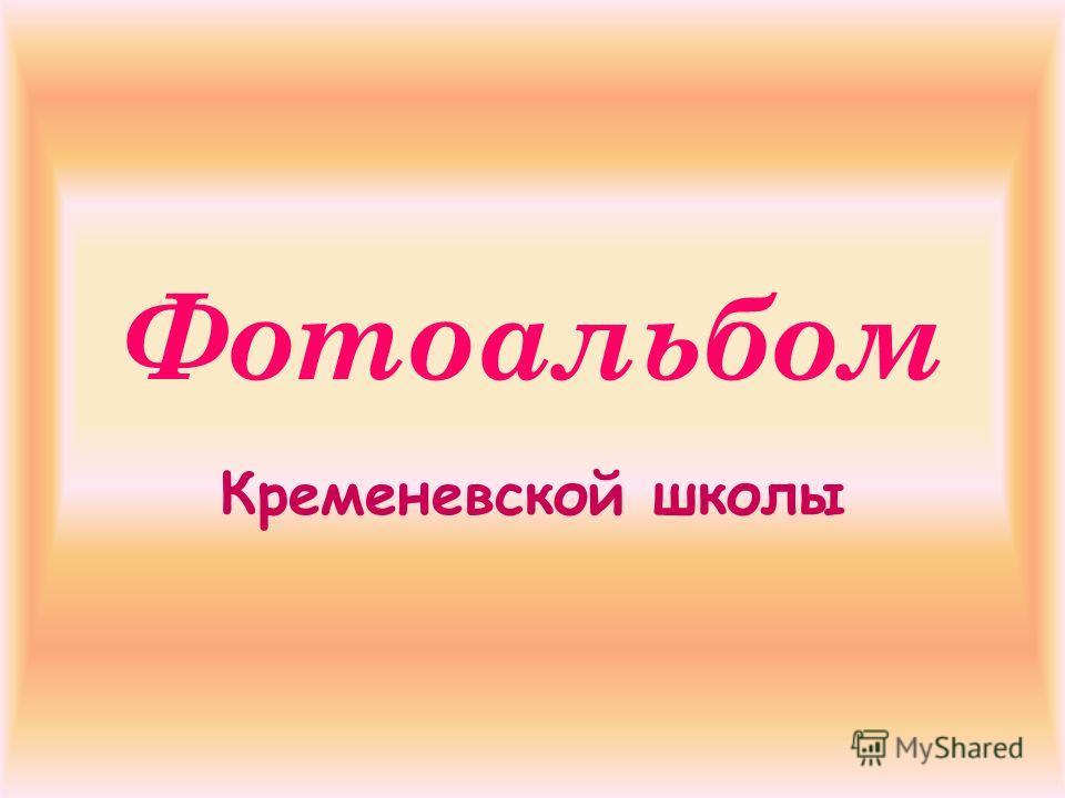 Фотоальбом Кременевской школы
