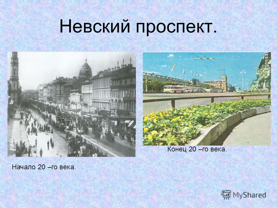 Невский проспект. Начало 20 –го века. Конец 20 –го века.