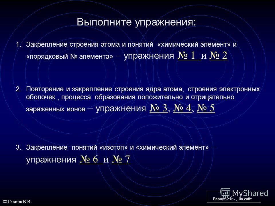 протон нейтронэлектрон углерод 6 = 6–12 Электронные облака Число протонов и число электронов соответствуют порядковому элемента © Гавина В.В.