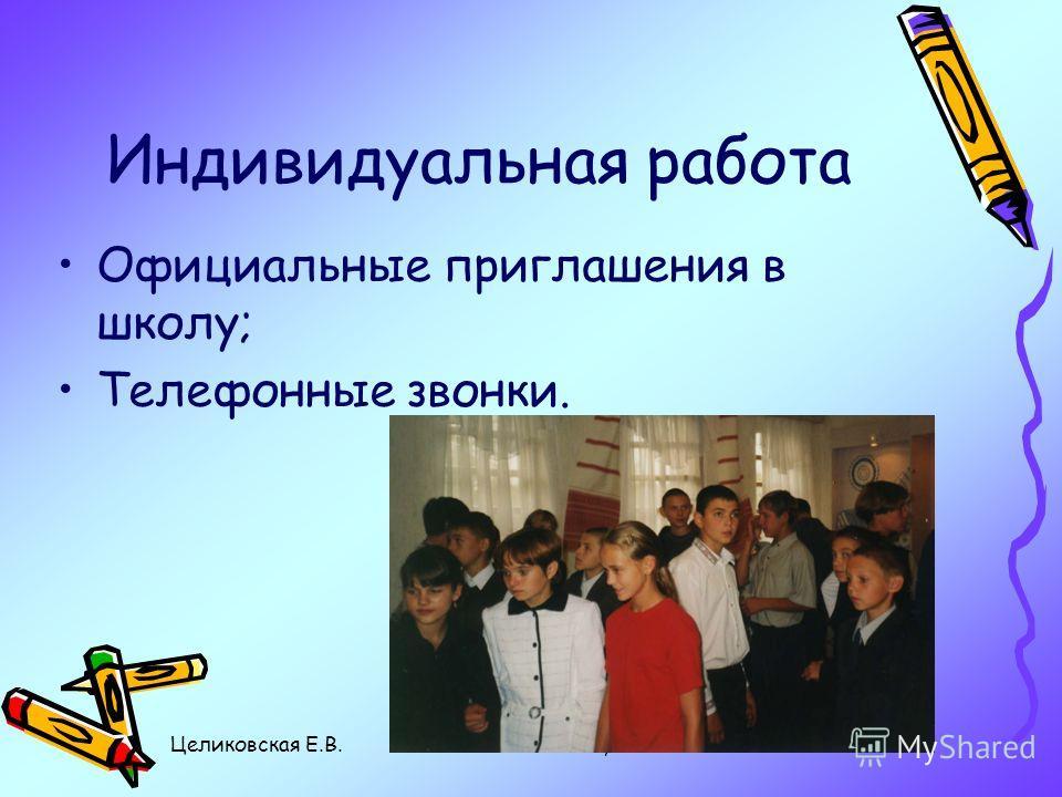 Целиковская Е.В.МОУ СОШ 1, г.Шелехов Индивидуальная работа Официальные приглашения в школу; Телефонные звонки.