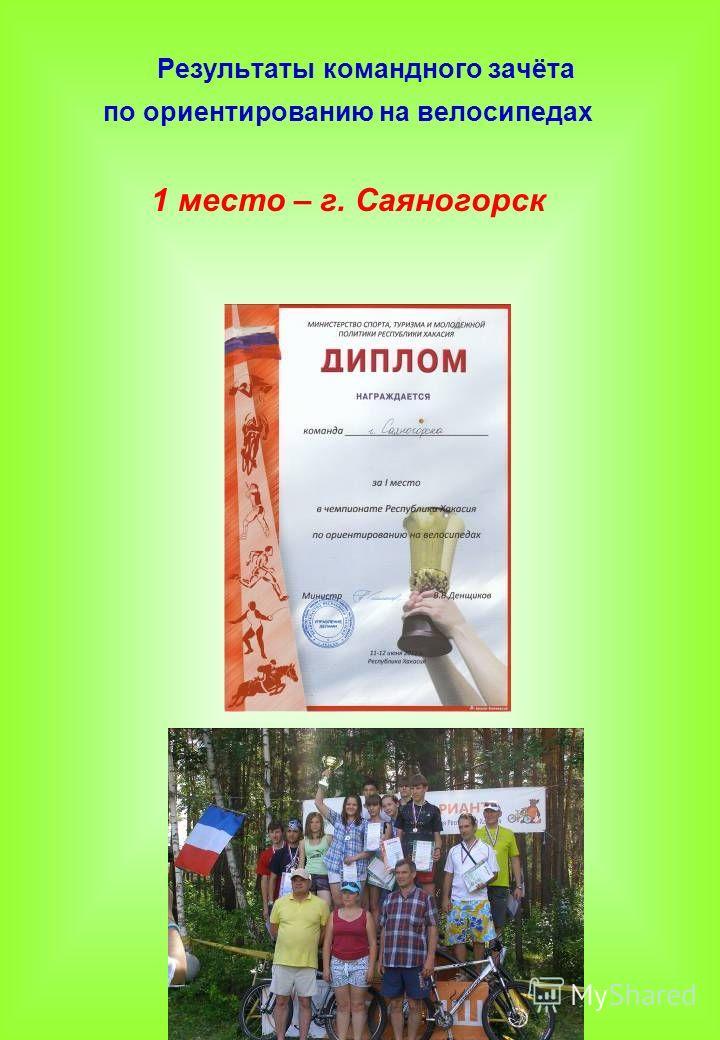 Результаты командного зачёта по ориентированию на велосипедах 1 место – г. Саяногорск