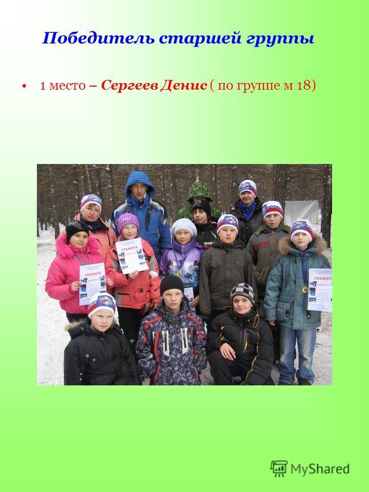 Победитель старшей группы 1 место – Сергеев Денис ( по группе м 18)
