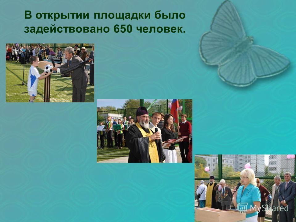 В открытии площадки было задействовано 650 человек.