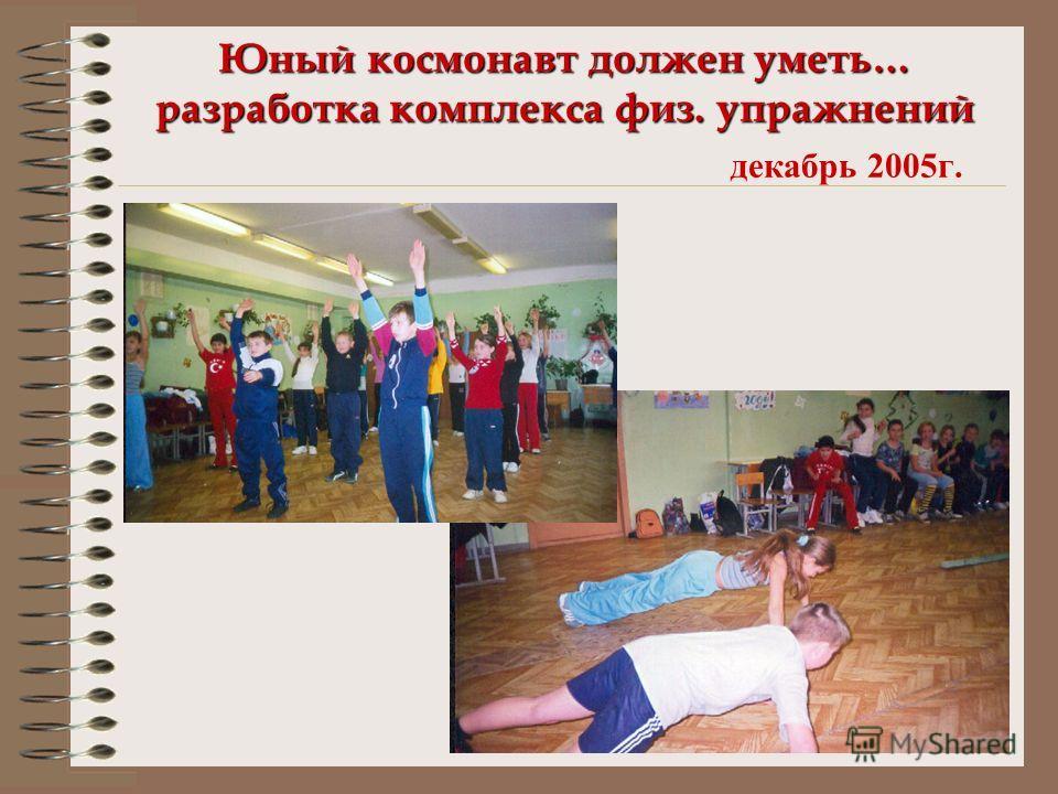 Юный космонавт должен уметь… разработка комплекса физ. упражнений Юный космонавт должен уметь… разработка комплекса физ. упражнений декабрь 2005г.