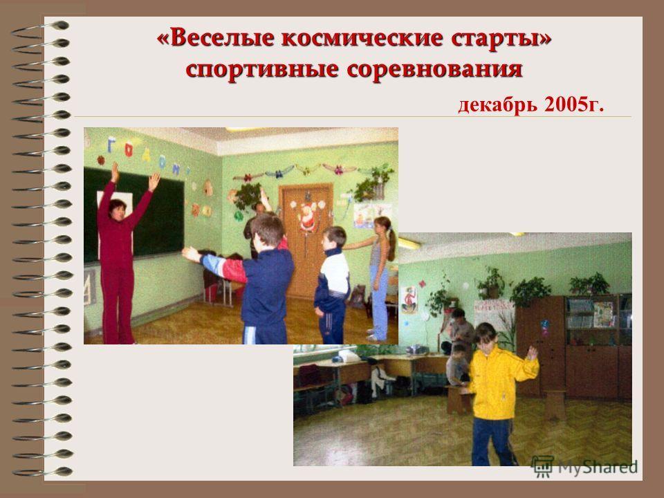 «Веселые космические старты» спортивные соревнования «Веселые космические старты» спортивные соревнования декабрь 2005г.