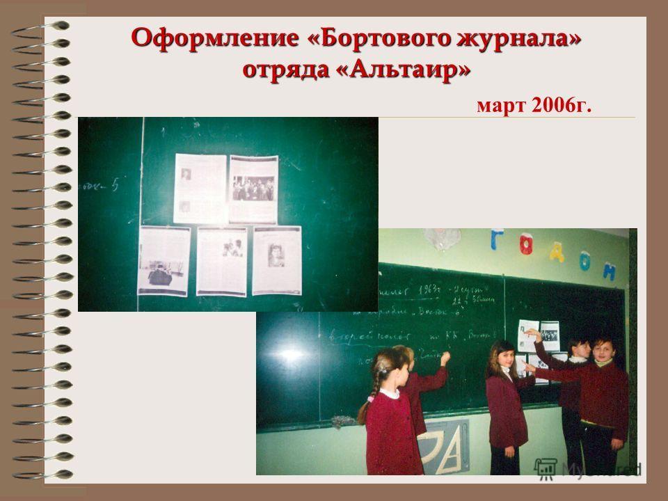 Оформление «Бортового журнала» отряда «Альтаир» Оформление «Бортового журнала» отряда «Альтаир» март 2006г.