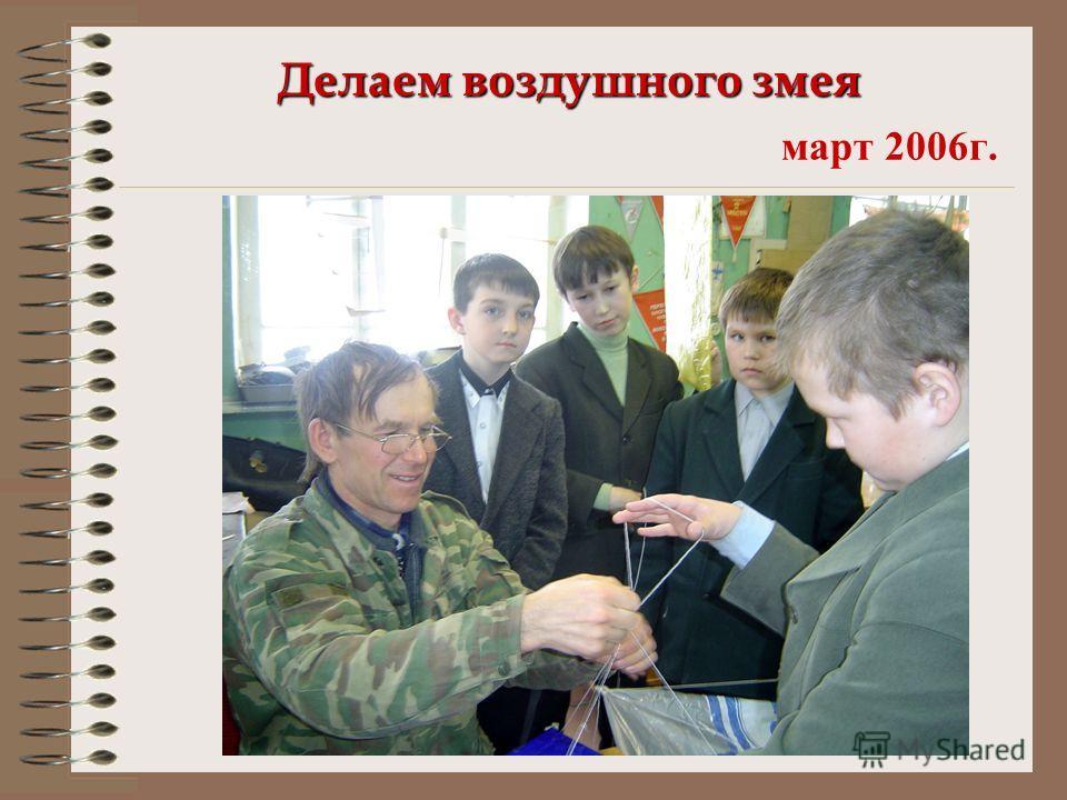 Делаем воздушного змея Делаем воздушного змея март 2006г.