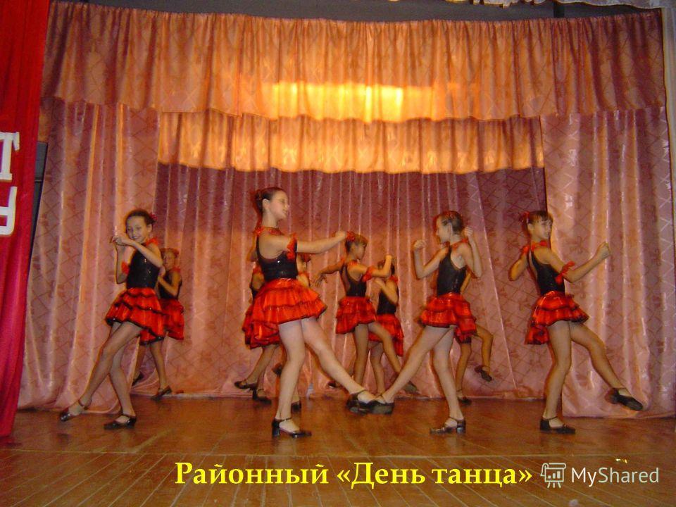 Районный «День танца»