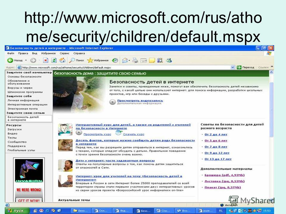 http://www.microsoft.com/rus/atho me/security/children/default.mspx