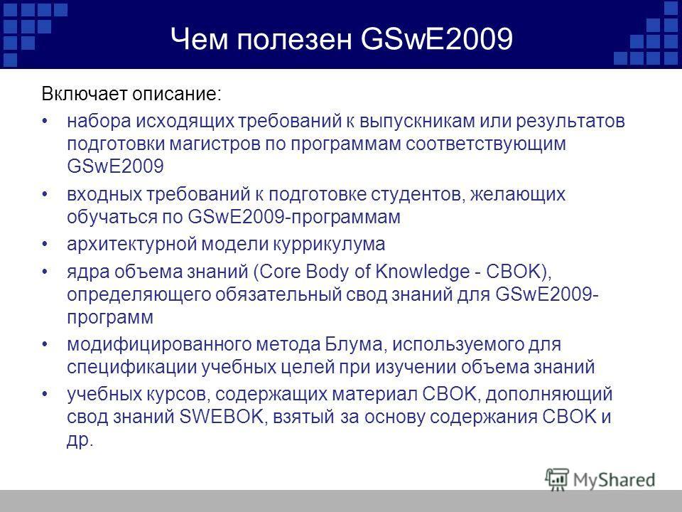 Чем полезен GSwE2009 Включает описание: набора исходящих требований к выпускникам или результатов подготовки магистров по программам соответствующим GSwE2009 входных требований к подготовке студентов, желающих обучаться по GSwE2009-программам архитек