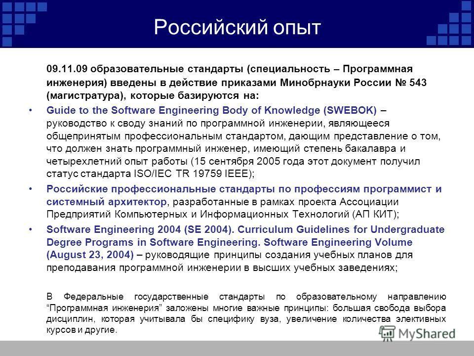 Российский опыт 09 11 09 образовательные