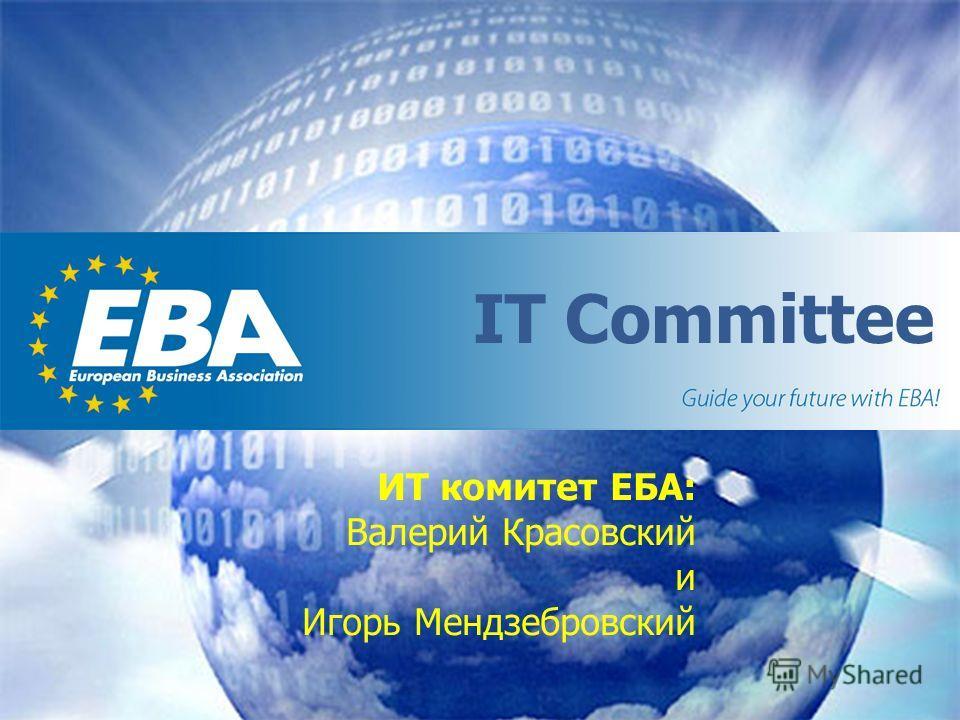 IT Committee ИТ комитет ЕБА: Валерий Красовский и Игорь Мендзебровский