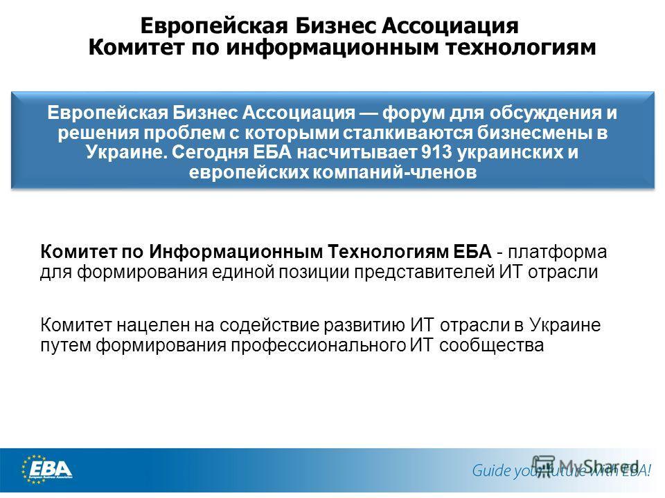Европейская Бизнес Ассоциация Комитет по информационным технологиям Европейская Бизнес Ассоциация форум для обсуждения и решения проблем с которыми сталкиваются бизнесмены в Украине. Сегодня ЕБА насчитывает 913 украинских и европейских компаний-члено