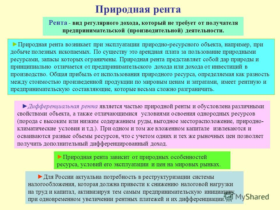 Природная рента Для России актуальна потребность в реструктуризации системы налогообложения, которая должна привести к снижению налоговой нагрузки на труд и капитал, активизируя тем самым предпринимательскую инициативу, при одновременном увеличении р