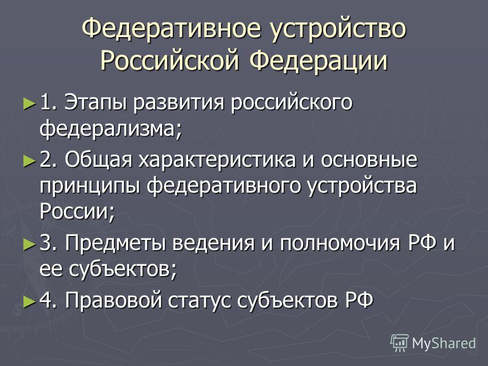 и федеративного российской федерации шпаргалка становления этапы развития устройства основные