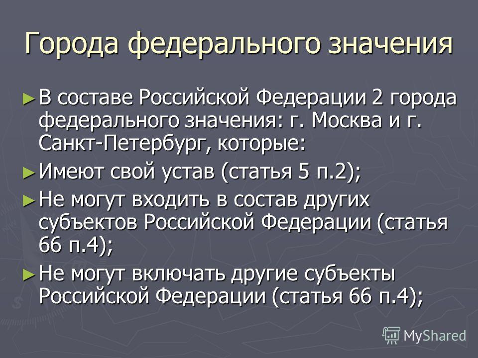 Города федерального значения В составе Российской Федерации 2 города федерального значения: г. Москва и г. Санкт-Петербург, которые: В составе Российской Федерации 2 города федерального значения: г. Москва и г. Санкт-Петербург, которые: Имеют свой ус
