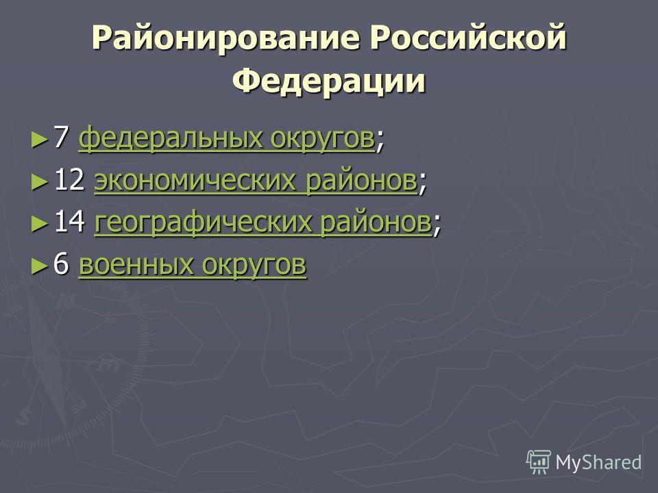 Районирование Российской Федерации 7 федеральных округов; 7 федеральных округов;федеральных округовфедеральных округов 12 экономических районов; 12 экономических районов;экономических районовэкономических районов 14 географических районов; 14 географ