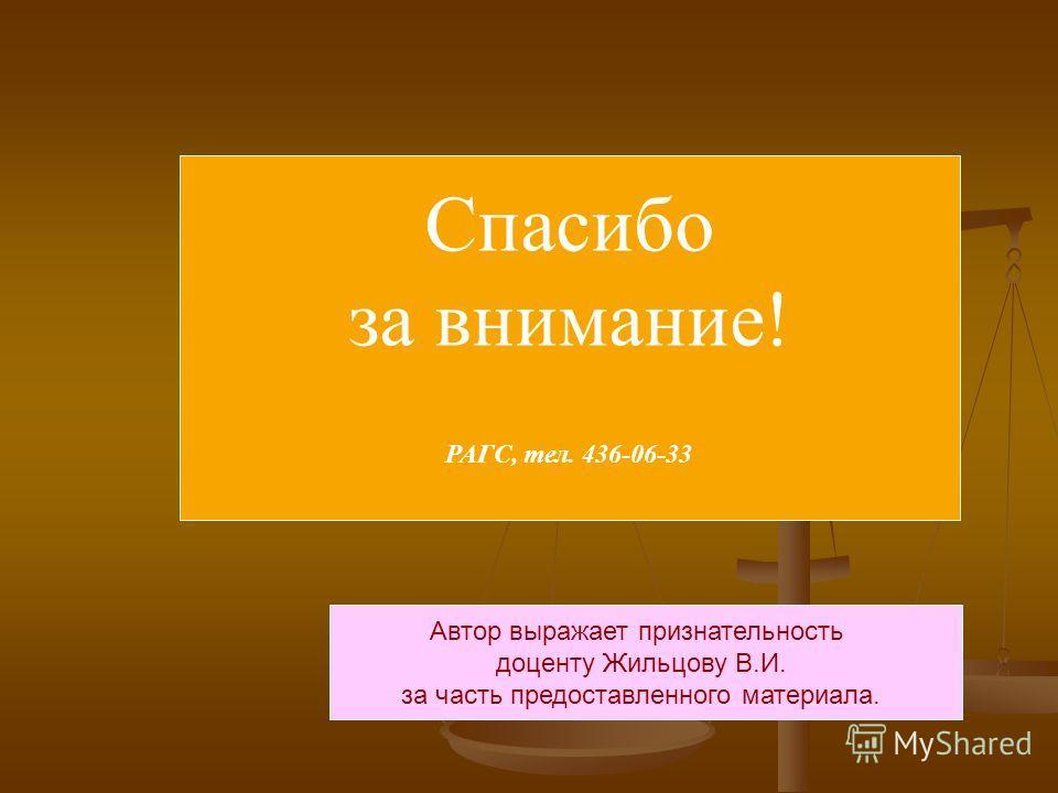 Спасибо за внимание! РАГС, тел. 436-06-33 Автор выражает признательность доценту Жильцову В.И. за часть предоставленного материала.