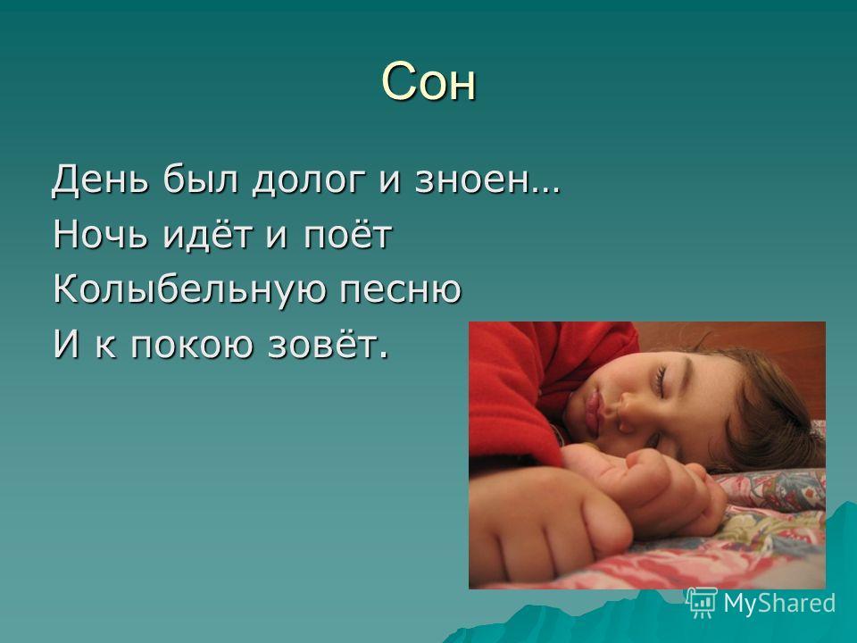 Сон День был долог и зноен… Ночь идёт и поёт Колыбельную песню И к покою зовёт.