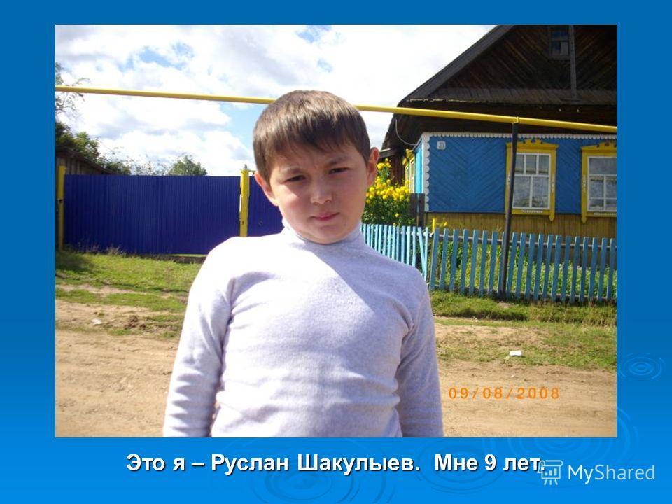 Это я – Руслан Шакулыев. Мне 9 лет.