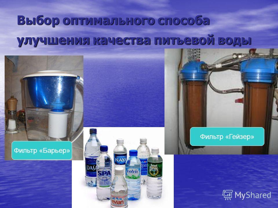 Выбор оптимального способа улучшения качества питьевой воды Фильтр «Барьер» Фильтр «Гейзер»
