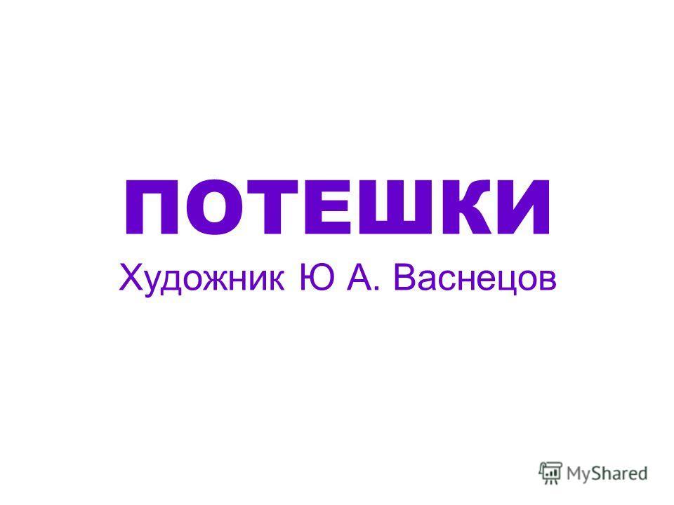 ПОТЕШКИ Художник Ю А. Васнецов