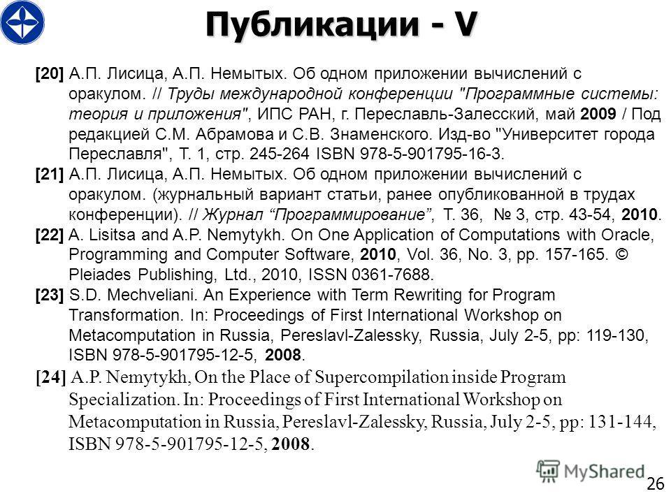 26 Публикации - V [20] А.П. Лисица, А.П. Немытых. Об одном приложении вычислений с оракулом. // Труды международной конференции