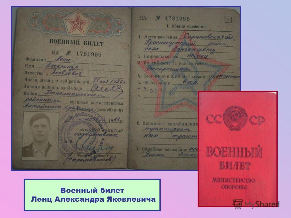 Военный билет Ленц Александра Яковлевича