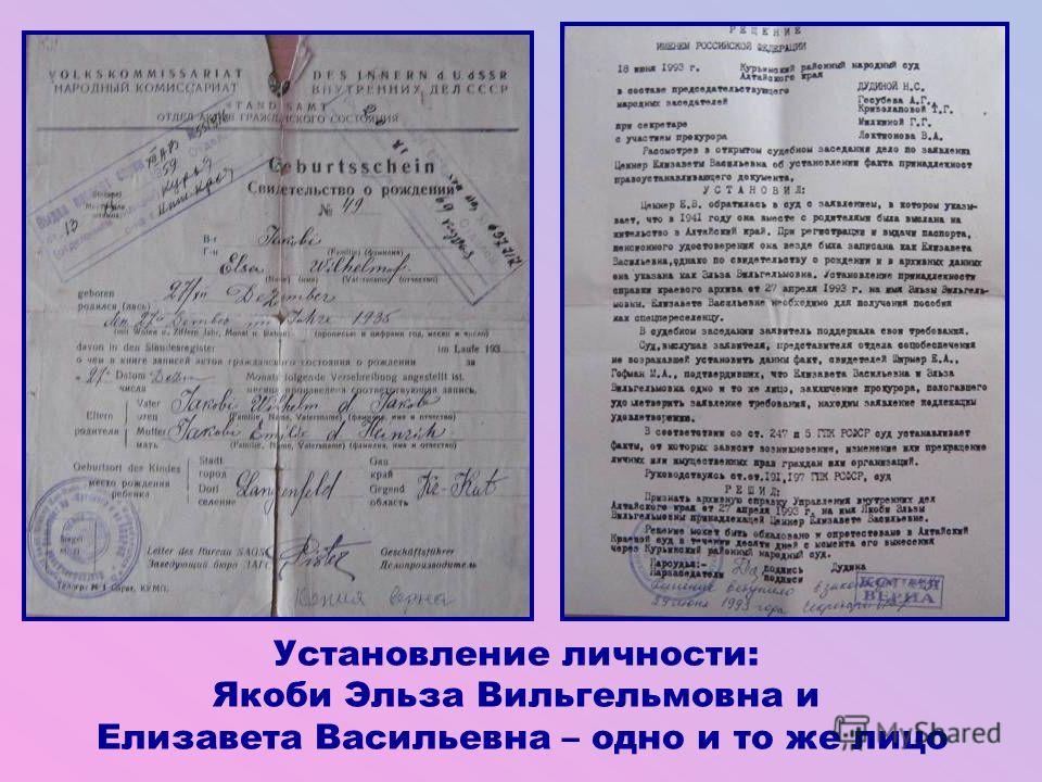 Установление личности: Якоби Эльза Вильгельмовна и Елизавета Васильевна – одно и то же лицо