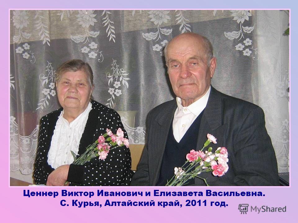 Ценнер Виктор Иванович и Елизавета Васильевна. С. Курья, Алтайский край, 2011 год.