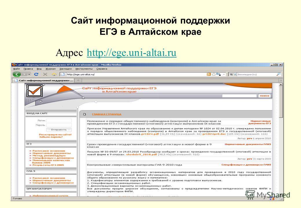 Сайт информационной поддержки ЕГЭ в Алтайском крае Адрес http://ege.uni-altai.ruhttp://ege.uni-altai.ru