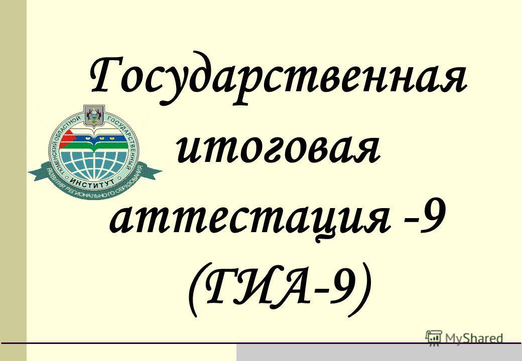 Государственная итоговая аттестация -9 (ГИА-9)