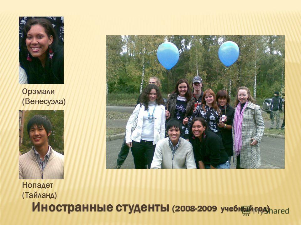 Иностранные студенты (2008-2009 учебный год) Орзмали (Венесуэла) Нопадет (Тайланд)