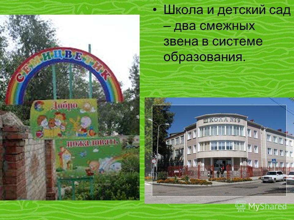 Школа и детский сад – два смежных звена в системе образования.