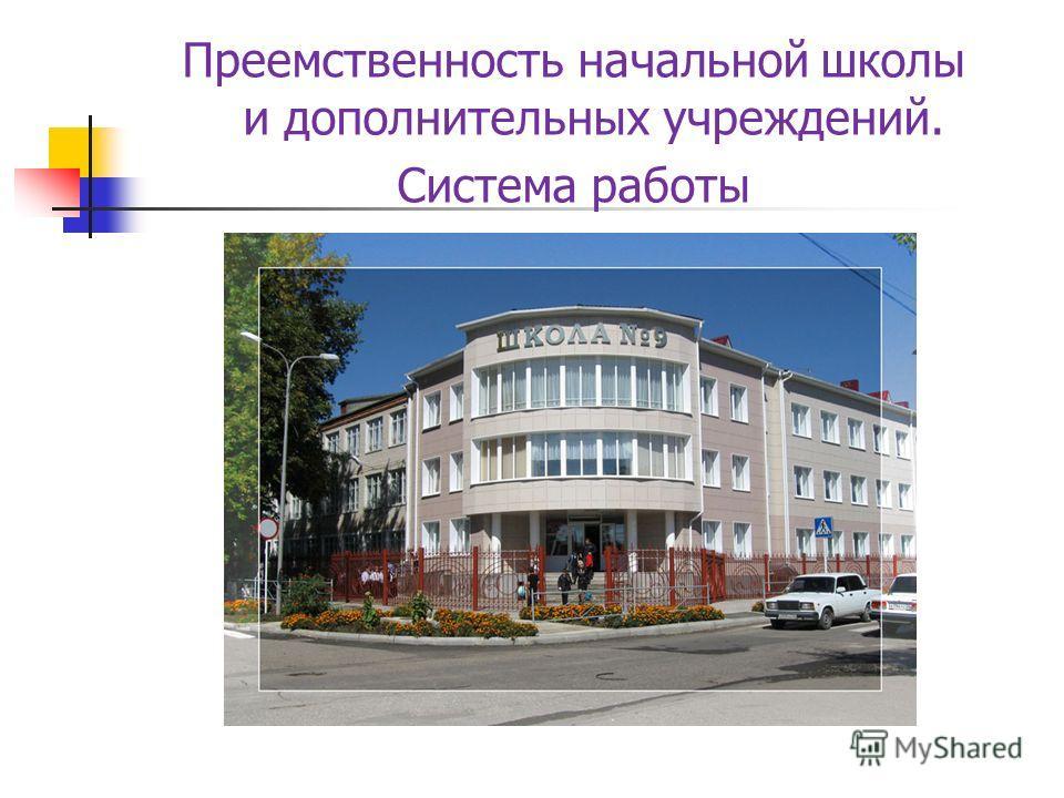 Преемственность начальной школы и дополнительных учреждений. Система работы