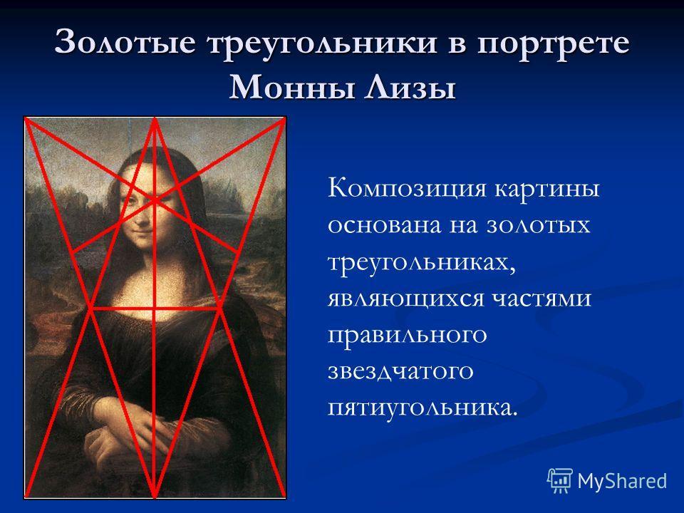 Золотые треугольники в портрете Монны Лизы Композиция картины основана на золотых треугольниках, являющихся частями правильного звездчатого пятиугольника.
