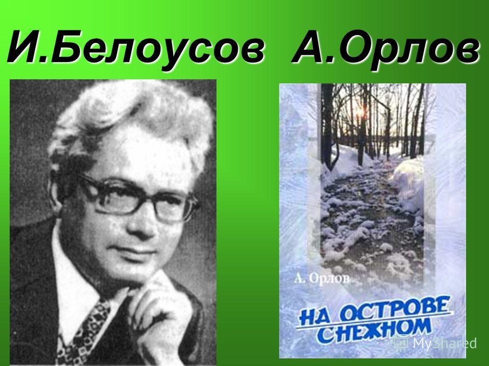 И.Белоусов А.Орлов