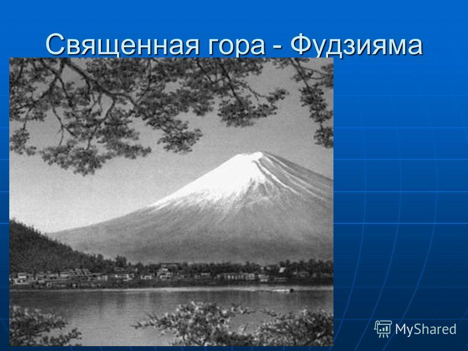 Священная гора - Фудзияма
