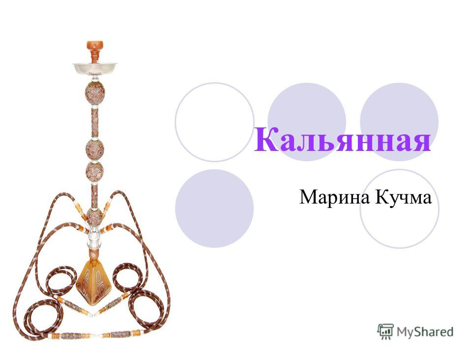 Кальянная Марина Кучма