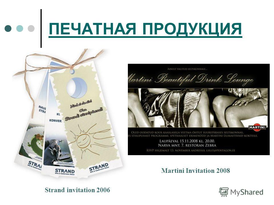 ПЕЧАТНАЯ ПРОДУКЦИЯ Martini Invitation 2008 Strand invitation 2006