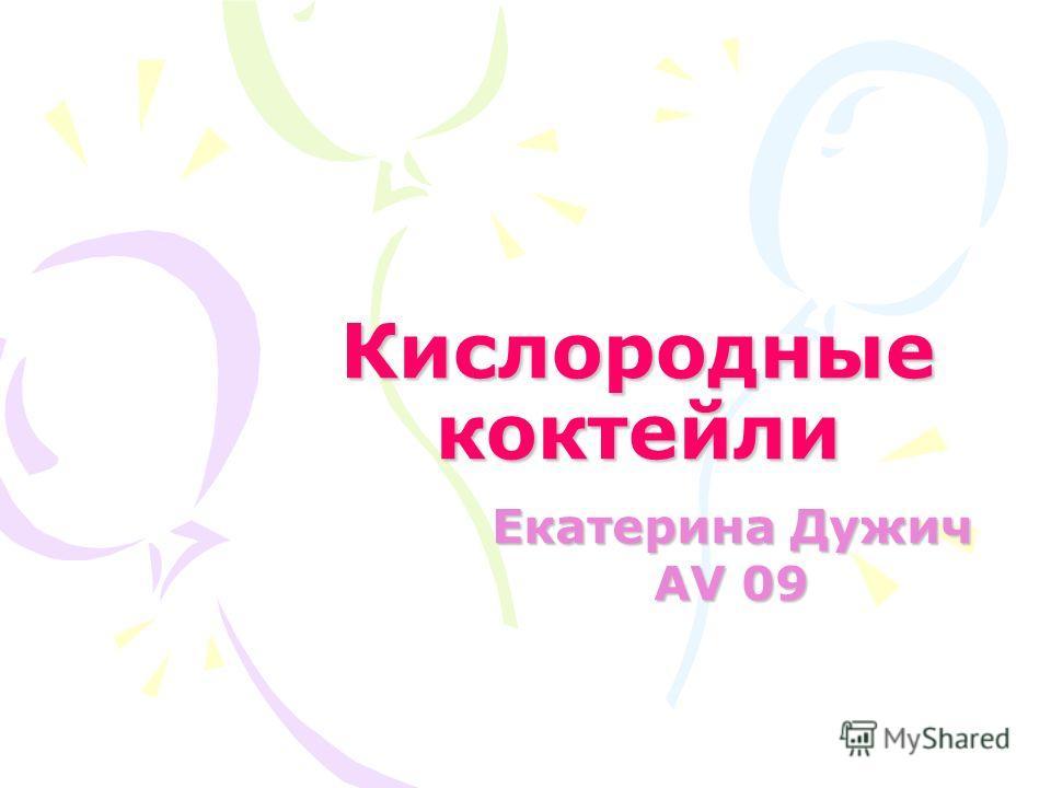 Кислородные коктейли Екатерина Дужич AV 09