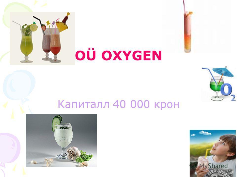 OÜ OXYGEN Капиталл 40 000 крон