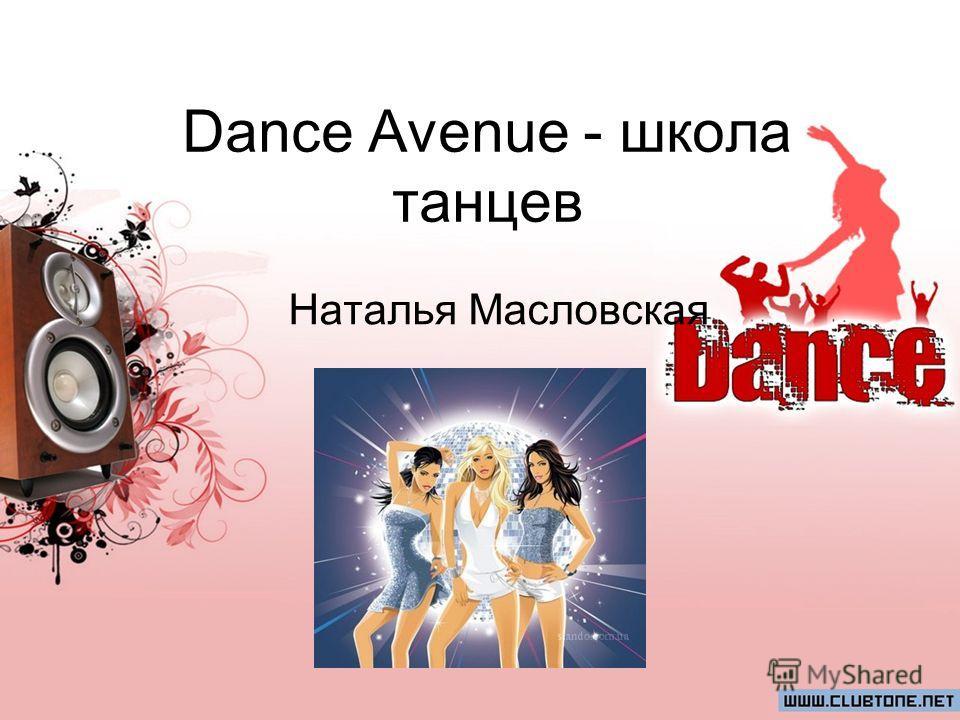 Dance Avenue - школа танцев Наталья Масловская