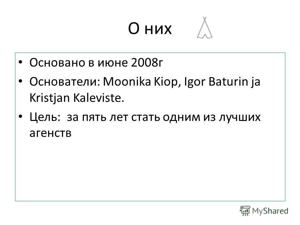 О них Основано в июне 2008г Основатели: Moonika Kiop, Igor Baturin ja Kristjan Kaleviste. Цель: за пять лет стать одним из лучших агенств