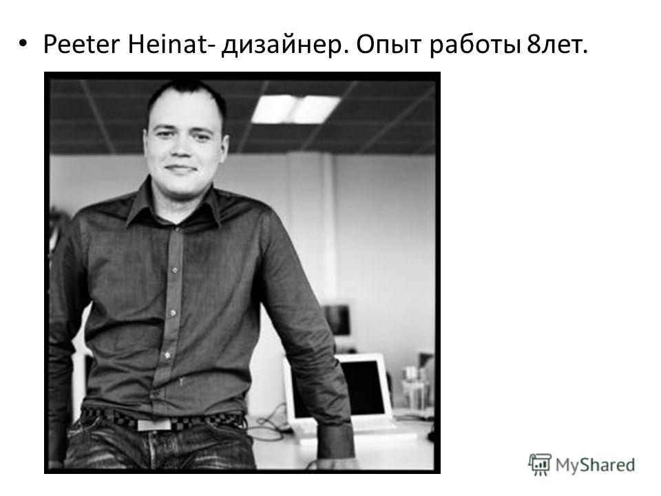 Peeter Heinat- дизайнер. Опыт работы 8лет.