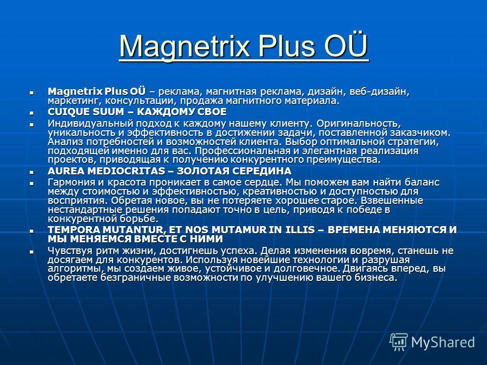 Magnetrix Plus OÜ Magnetrix Plus OÜ Magnetrix Plus OÜ – реклама, магнитная реклама, дизайн, веб-дизайн, маркетинг, консультации, продажа магнитного материала. Magnetrix Plus OÜ – реклама, магнитная реклама, дизайн, веб-дизайн, маркетинг, консультации