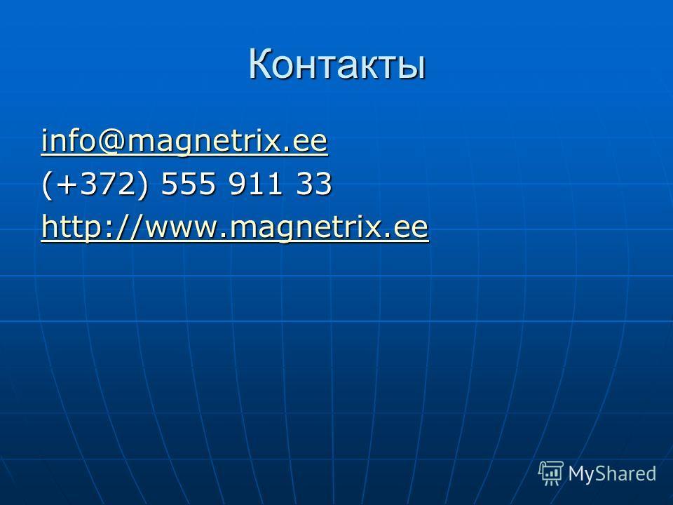 Контакты info@magnetrix.ee (+372) 555 911 33 http://www.magnetrix.ee