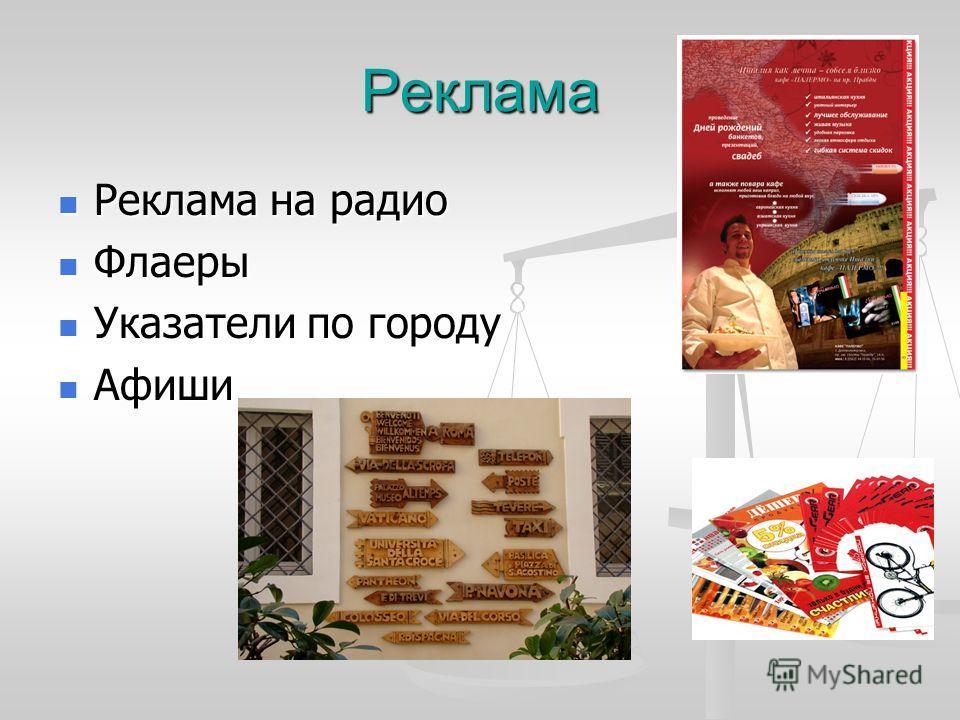 Реклама Реклама на радио Реклама на радио Флаеры Флаеры Указатели по городу Указатели по городу Афиши Афиши